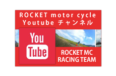 ROCKET motor cycle Youtube チャンネル